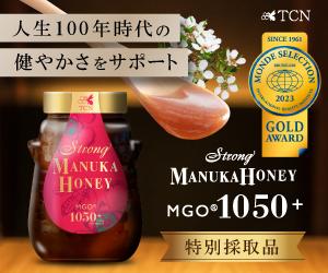 養蜂40年以上の日本人プロがニュージーランドで製品化したMGOマヌカハニー