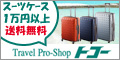 正規品スーツケース・旅行用品専門店トコー