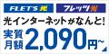 【NTTフレッツ光】新規加入キャンペーン