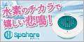 自宅のお風呂が水素風呂に!充電式お風呂用水素発生器【スパーレ】
