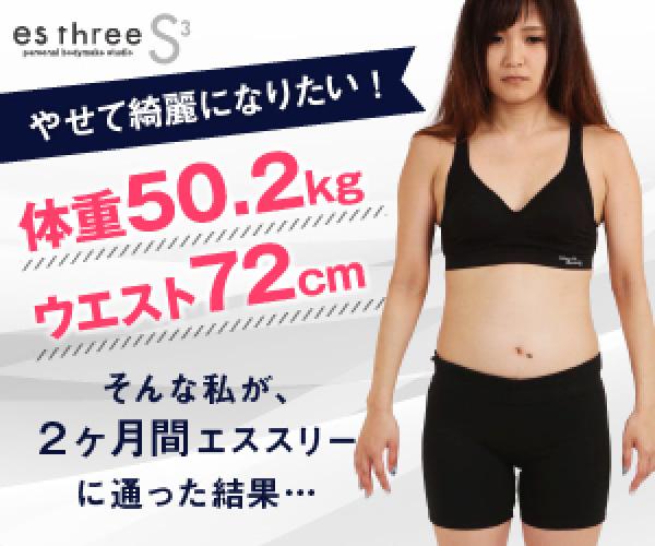 痩せるパーソナルトレーニング リバウンド防止フォロー付き 【es three(エススリー)】