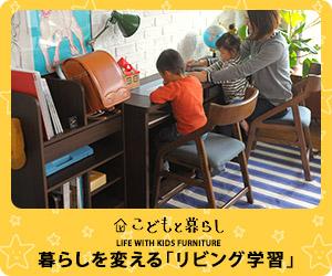 おしゃれな子供家具を中心に扱うインテリアショップ【こどもと暮らし】