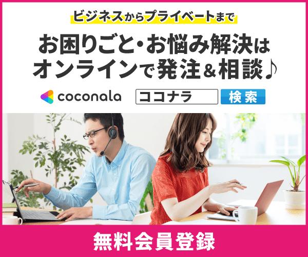 自分のスキルや得意が売れる ココナラ紹介