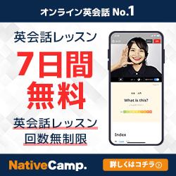 オンライン英会話比較サイト ネイティブキャンプ