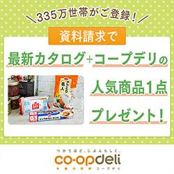 生協の個人宅配(おうちCO-OP&コープデリ)