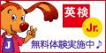 親しみを広げるテスト「英検 Jr.」のオンライン版学習教材