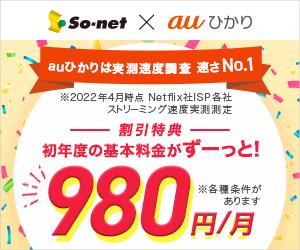 月額料金大幅割引キャンペーン!「So-net 光 (auひかり)」