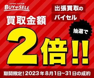 着物の高価買取専門【スピード買取.jp】