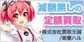 フィギュア・ドール・抱き枕カバーのWEB買取【2次元美少女買取王国】