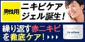 男性用ニキビケアジェル【スクリーノ】