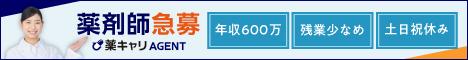薬剤師の東京の転職・求人サイトのおすすめ薬キャリ
