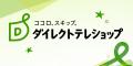 【テレビショッピング】 ダイレクトテレショップ