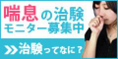 【無料会員登録】JCVN 喘息治験ボランティア