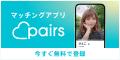 Facebookで恋活・婚活【pairs】女性会員募集