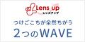 安心・便利なコンタクトレンズ通販【レンズアップ】