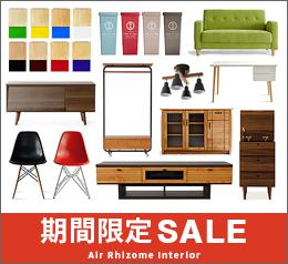 家具・インテリアの総合通販サイト【エア・リゾームインテリア本店】