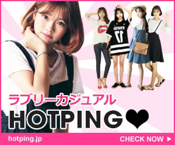 韓国でNO.1のBIGサイズファッション通販『HOTPING』