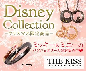 【クリスマス限定ジュエリー】『THE KISS』公式サイト