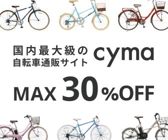 話題の自転車ショップ【cyma-サイマ-】