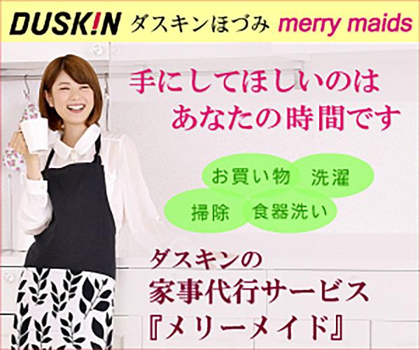 家事代行サービスはダスキンの【メリーメイドサービス】