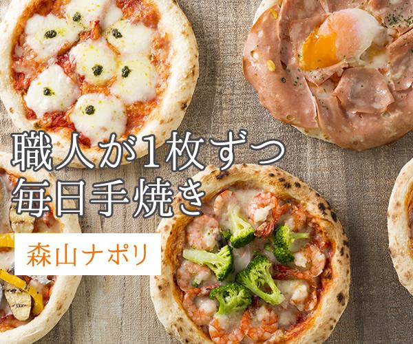 ピザ職人が1枚1枚丁寧に焼き上げた冷凍ピザ「森山ナポリ」