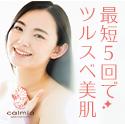 【医療法人社団カルミア美肌クリニック】