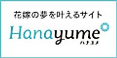理想の結婚式を!結婚式場探し・ブライダルフェア予約サイト【Hanayume】ハナユメ