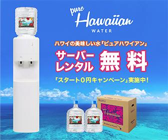 ハワイ生まれのピュアウォーター【ハワイアンウォーター】