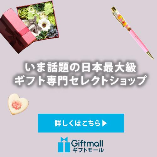 <商品7万点>日本最大級のギフト専門セレクトショップ【ギフトモール】売れ筋のセレクトアイテムを紹介