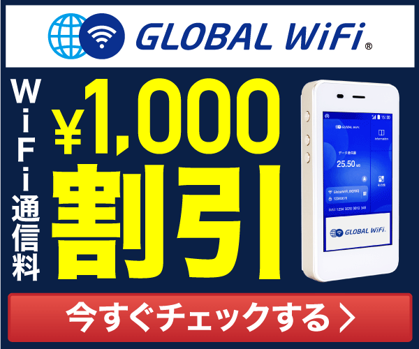 GLOBAL WiFi公式サイト入口バナーsd2
