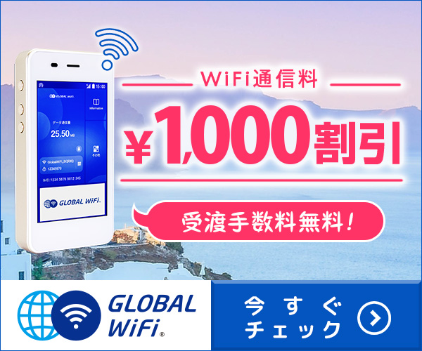GLOBAL WiFi公式サイト入り口バナーsd1