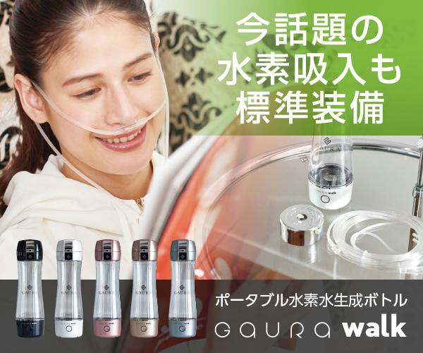 GauraWalk 携帯水素水生成器