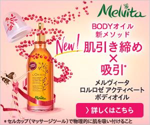 洗顔後すぐの肌に使うことで、美肌成分をたっぷり肌に与える