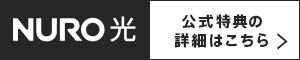 NURO光公式特設サイトのNURO光