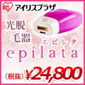 epilata(エピレタ)