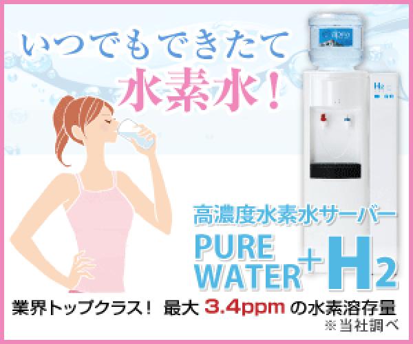 高濃度水素水ウォーターサーバー【PURE WATER+H2】