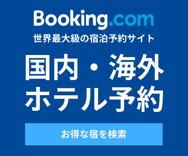 世界最大の宿泊予約サイト 【Booking.com】