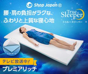 杉村太蔵も利用したスレンダートーンCM 画像