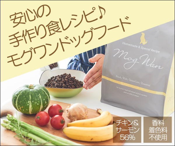 愛情たっぷりのスペシャルフード★【モグワンドッグフード】商品モニター