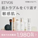 etvos エトヴォス ミネラルファンデーション