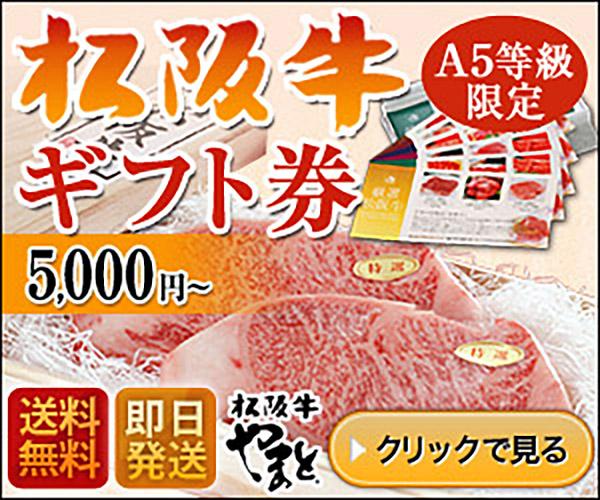 特選松阪牛専門店やまと  「特選松阪牛専門店やまと」(10-0611)