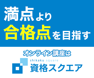 資格試験のオンライン対策サイト【資格スクエア】