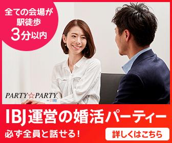 大阪で合コンするならPARTY☆PARTY