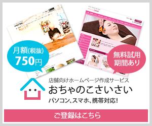 【おちゃのこさいさい】店舗向けホームページ作成サービス