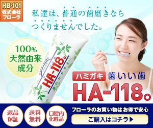 植物エキスで口臭防止歯磨き!【HA-118。】