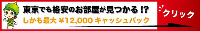 格安賃貸トップクラス不動産屋!【部屋まる。】は6万円以下専門店 家賃をお安めに抑えたい方です。