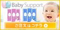 妊活中の方をしっかりサポート【ベイビーサポート】