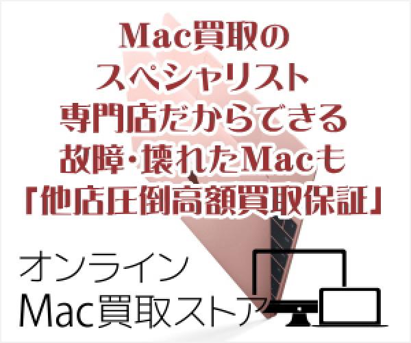 壊れたMac買取
