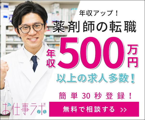 【薬剤師の派遣・転職 お仕事ラボ】面接交通費一律3万円(初回)♪
