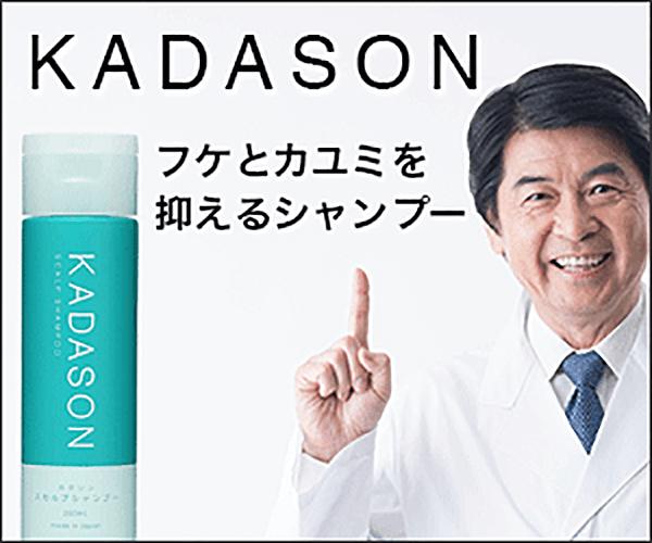 脂漏性皮膚炎のための99%天然由来成分シャンプー【KADASON(カダソン)】